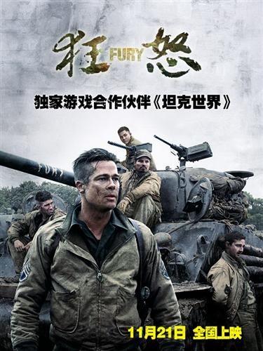 《坦克世界》《狂怒》联合宣传海报