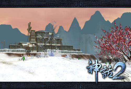 神话2 唯美冬季 演绎浪漫冰雪奇缘