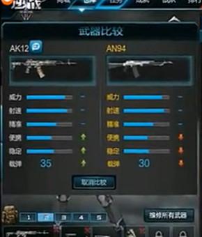 逆战ak12为何下架_为你解读AK12为何被下架_17173逆战专区_17173.com中国游戏第一门户站