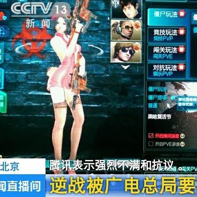 逆战上CCTV了 腾讯表示强烈不满和抗议