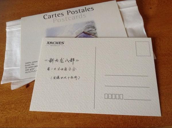 ……… 呃,特别说明, 关于明信片背面写的内容仅图片