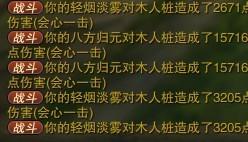 笑傲江湖ol衡山正式服新技能效果实测