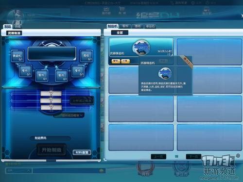 游戏的武器制造系统,一部分材料需要商城购买