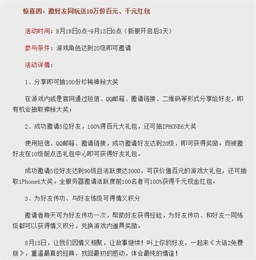 丁磊倾情推荐  大话西游2免费版8.15情义公测