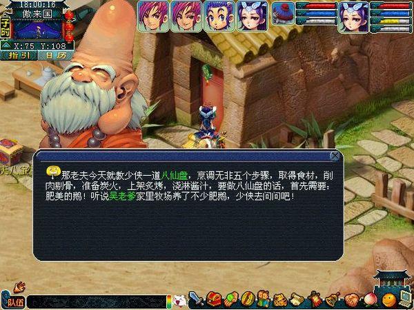 《梦幻西游2》寻找仙厨