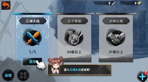 激情PVP 战斗吧剑灵江湖大战小技巧分享