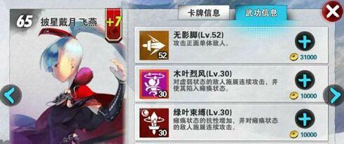 战斗吧剑灵飞燕装备宝石推荐