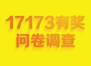 參與問卷調查 贏游覽17173總部和送Q幣