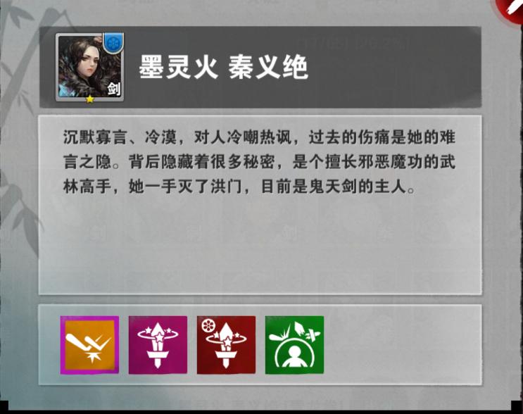 戰斗吧劍靈墨靈火情義絕怎么樣 情義絕技能屬性