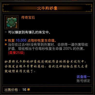 暗黑3国服新补丁隐藏改动:图标修改及翻译修正