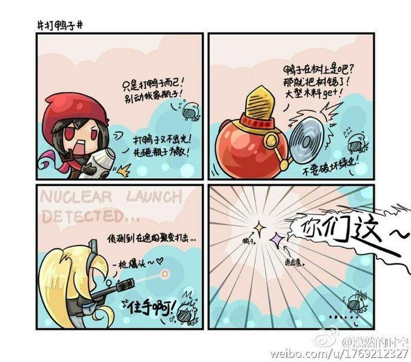 风暴Q传漫画:大家一起来玩彩蛋打鸭子