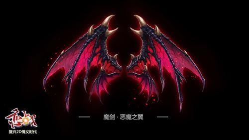 魔剑士羽翼-恶魔之翼