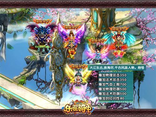 梦幻诛仙2最新图片