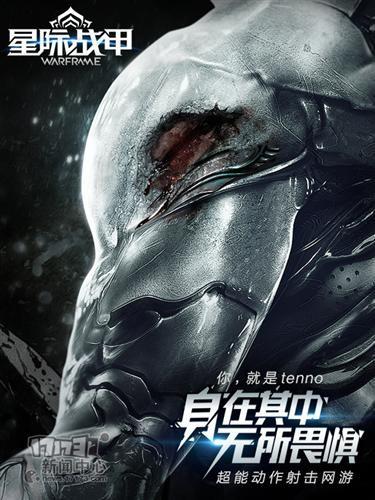 畅游公布代理Warframe 中文定名《星际战甲》