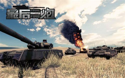 最后一炮现代装甲集群突击详解