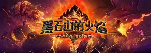 """《炉石传说》""""黑石山的火焰""""第二关开放"""