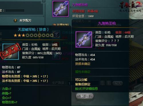 星辰变2最新图片