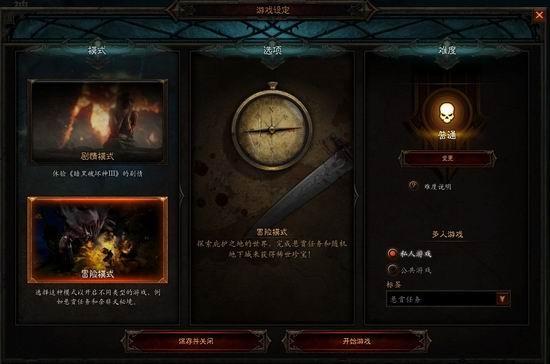 暗黑破坏神3 夺魂之镰 国服公测正式开启