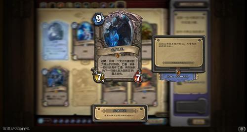《炉石传说》玩家卡牌diy设计大赛
