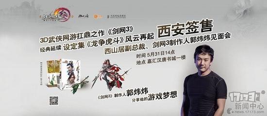 剑网3龙争虎斗专属挂件视频曝光 签售会将启
