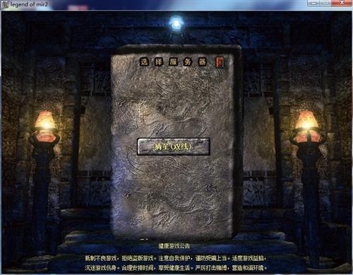 热血传奇1.76秒卡版韩版二区今日开启预注册