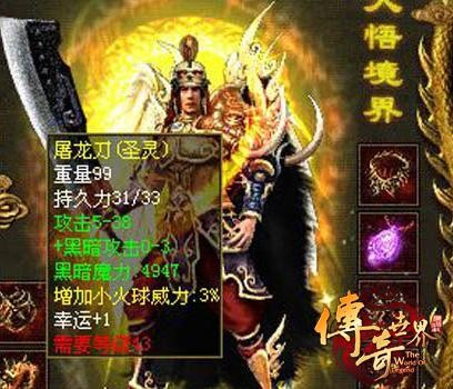 刀枪剑戟 《传奇世界》经典武器大pk