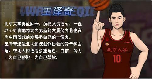 《街头篮球》cuba角色王泽奇深度剖析