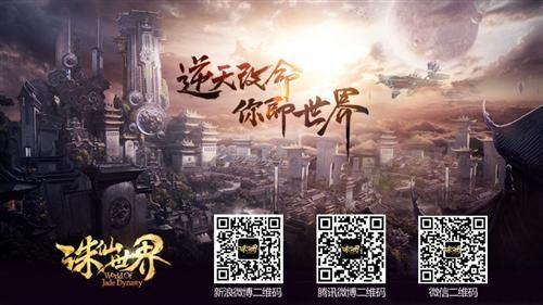 仙侠沙盒网游 诛仙世界 五大职业联袂亮相