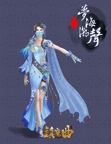 玩出专业水准 镇魔曲玩家时装设计比赛作品精选