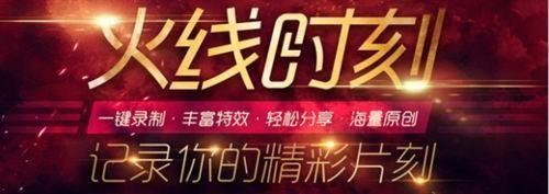 """CF录制功能""""火线时刻""""上线记录枪王之路_网络游戏新闻_17173.com"""