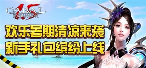 暑期福利大放送 CABAL1.5缤纷好礼激爽一夏