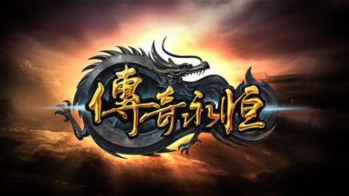 """游戏logo延续传奇系列以龙作为主形象,盘旋的""""传奇龙""""象征着游戏的"""