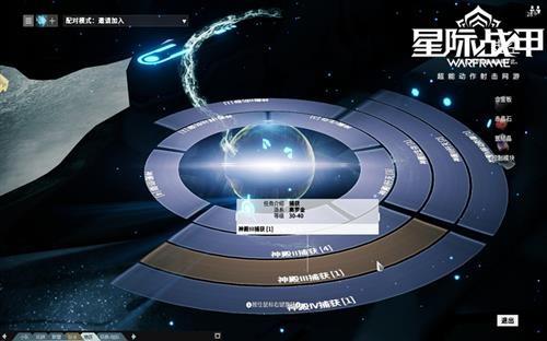 穿越星系 《星际战甲》星际旅行手册