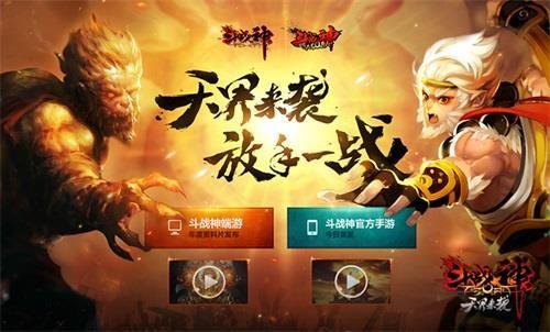《斗战神》年度资料片终章上线 同IP手游首发