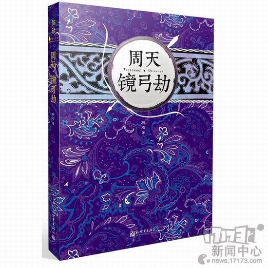 剑网3,官方小说最新图片
