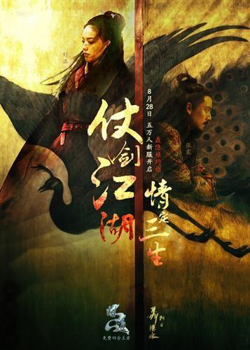 《刺客聂隐娘》电影海报