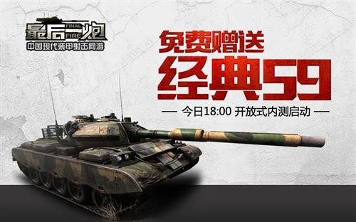 59军团下山了!最后一炮今日上线免费送59坦克