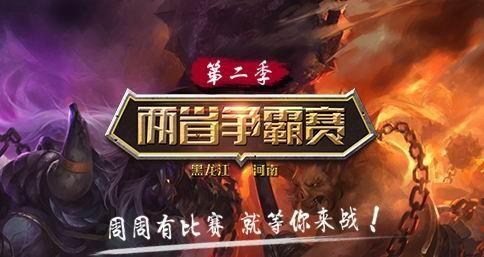《梦三国2》两省争霸赛第二季火热进行中