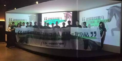 超级游戏黑马沙龙北京站 促多公司成功签约