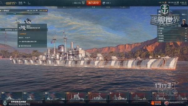 而在《战舰世界》中即可达到提高隐蔽性
