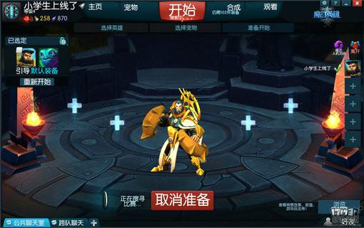 新游尝鲜坊:超奇葩创新MOBA《魔幻英雄》