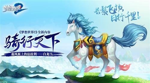 梦想世界2新坐骑海报曝光 白龙马蹄声声急图片