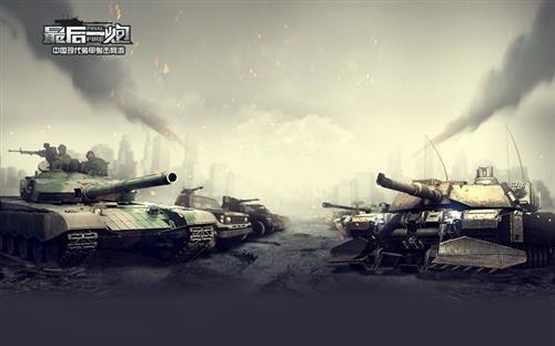 cs16地图包放哪国庆大阅兵最后一炮公布现代坦克的五大魅力_网络游戏新闻_17173ggc地圖