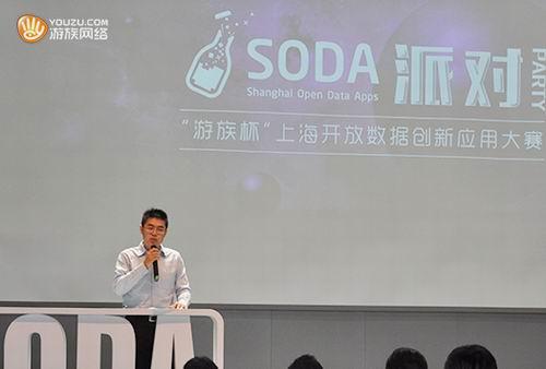 数据兴城  游族在沪推创业平台瞄准大数据