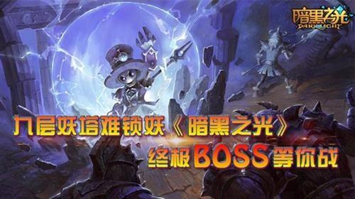 九层妖塔难锁妖《暗黑之光》终极boss等你战
