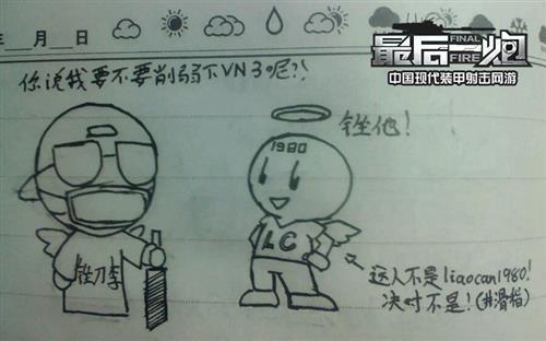 《最后一炮》玩家手绘漫画:vn3躺枪被挫之谜