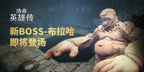 《洛奇英雄传》新BOSS布拉哈 10月28日登场