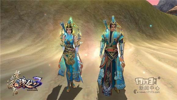 《诛仙3》新天命神装:青云