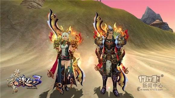 《诛仙3》新天命神装:鬼王