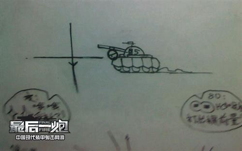 最后一炮玩家手绘漫画:老司机教你开皮卡